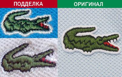 5828817d4062 ... Сравнение оригинального и поддельных крокодилов поло Lacoste ...